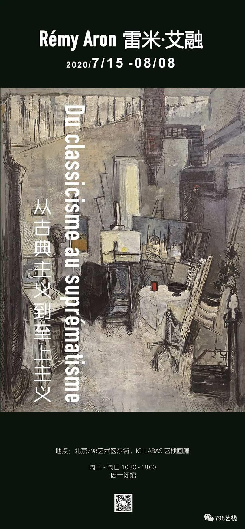 ICI LABAS艺栈画廊