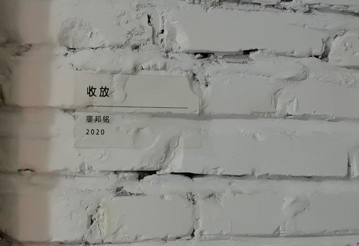 收放(1)-廖邦铭