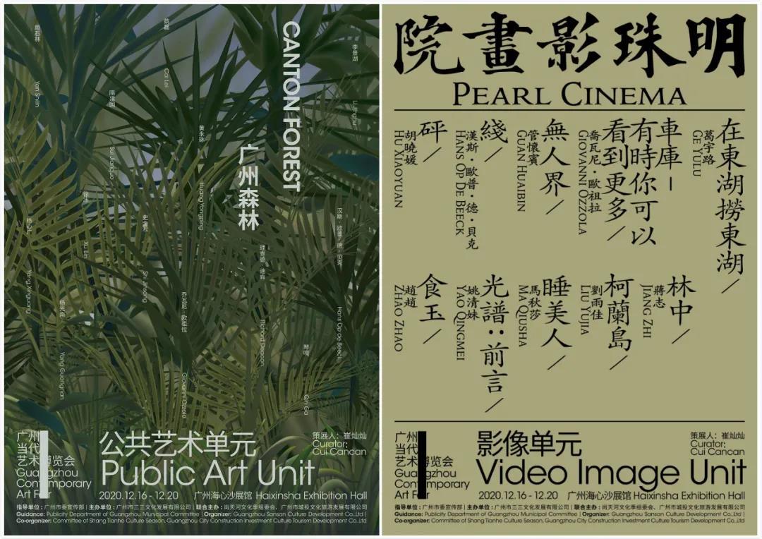 公共艺术单元和影像单元海报