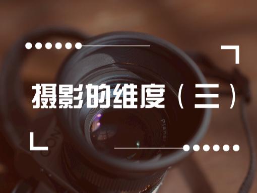 摄影的维度(三) 廖邦铭