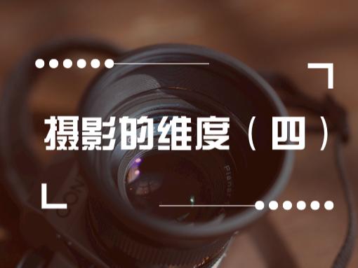 摄影的维度(四) 廖邦铭