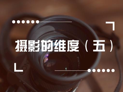 摄影的维度(五) 廖邦铭