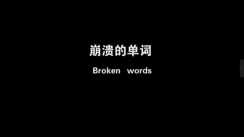 崩溃的单词
